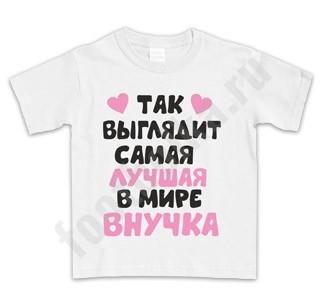 Детская футболка Вот так выглядит самая лучшая внучка