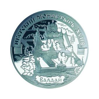 Монета «Иверский монастырь (XVII в.), Валдай», 3 рубля, Серебро