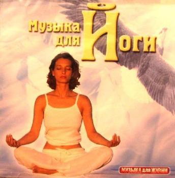 CD «Музыка для Йоги»