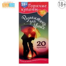 Игра для взрослых Романтика для двоих