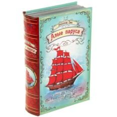 Книга-сейф «Алые паруса»