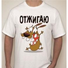 Мужская футболка Отжигаю!