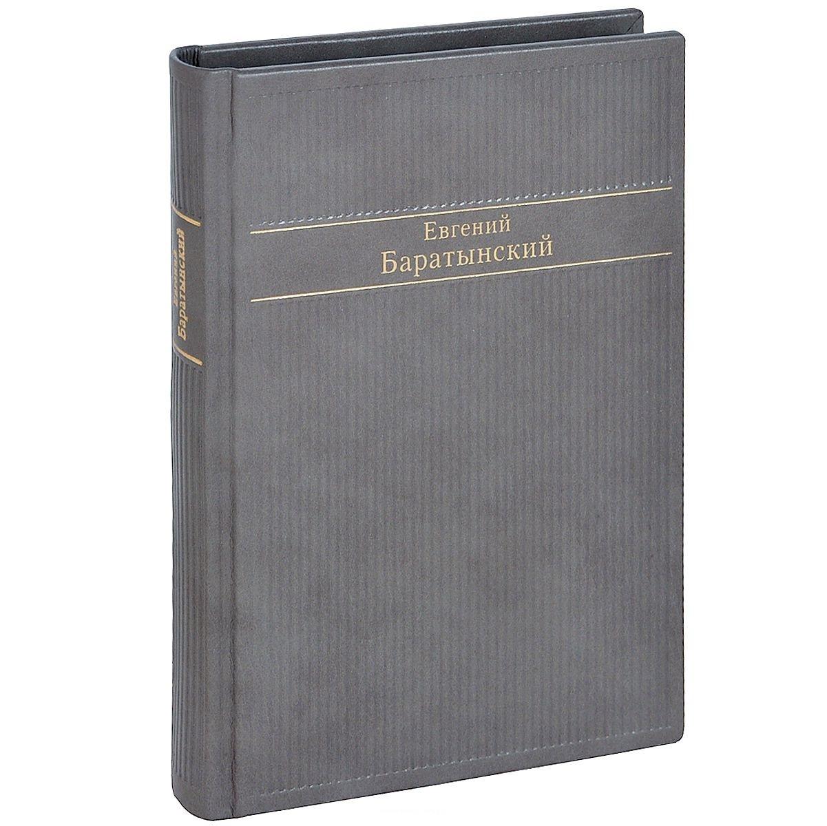 Книга Евгений Баратынский. Избранные стихотворения
