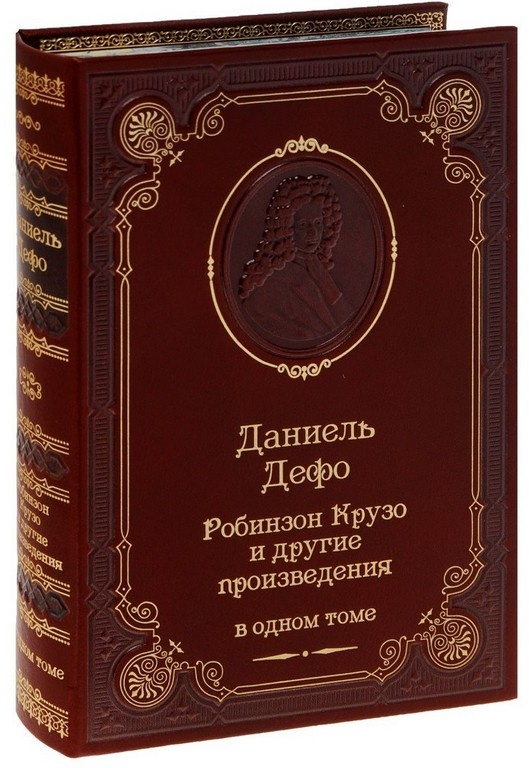 Книга Даниель Дефо. Робинзон Крузо и другие произведения