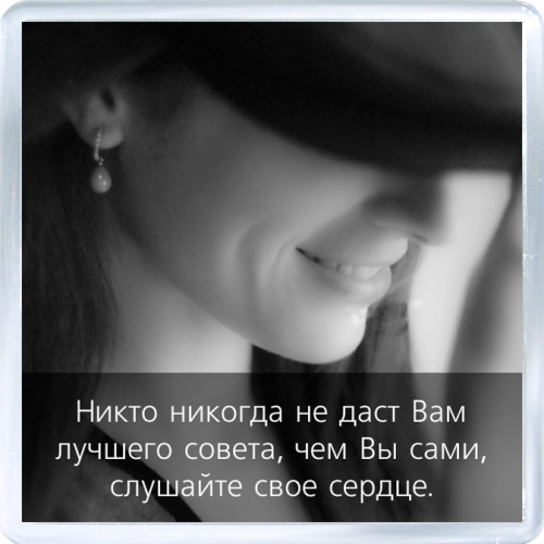 Магнит: Позитивный настрой. Слушай только себя.