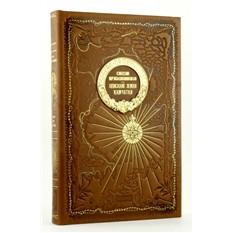 Подарочная книга Описание земли Камчатки