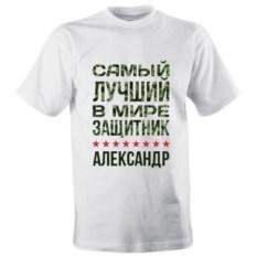 Именная мужская футболка «Самый лучший в мире защитник»
