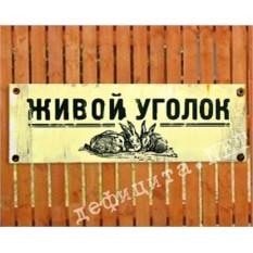 Табличка на дверь «Живой уголок»