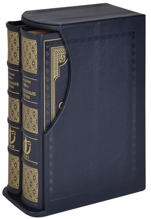А.Ф.Кони. Судебные речи в 2 томах