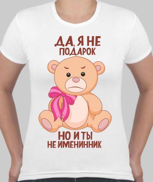 Женская футболка Да, я не подарок