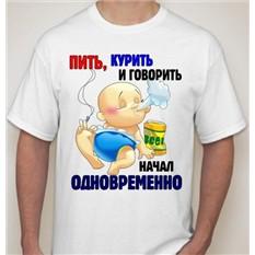 Мужская футболка Пить, курить и говорить начал...