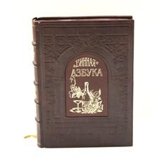 Подарочная книга Винная Азбука