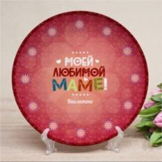 Именная тарелка Моей любимой маме
