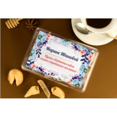 Печенье с предсказаниями Добрые пожелания 8 шт.