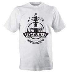 Именная футболка «Лучший бухгалтер»