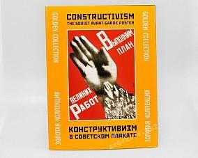 Набор плакатов «Конструктивизм в советском плакате»