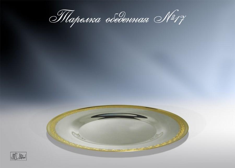 Серебряная обеденная тарелка №17