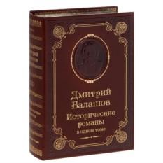 Дмитрий Балашов Исторические романы