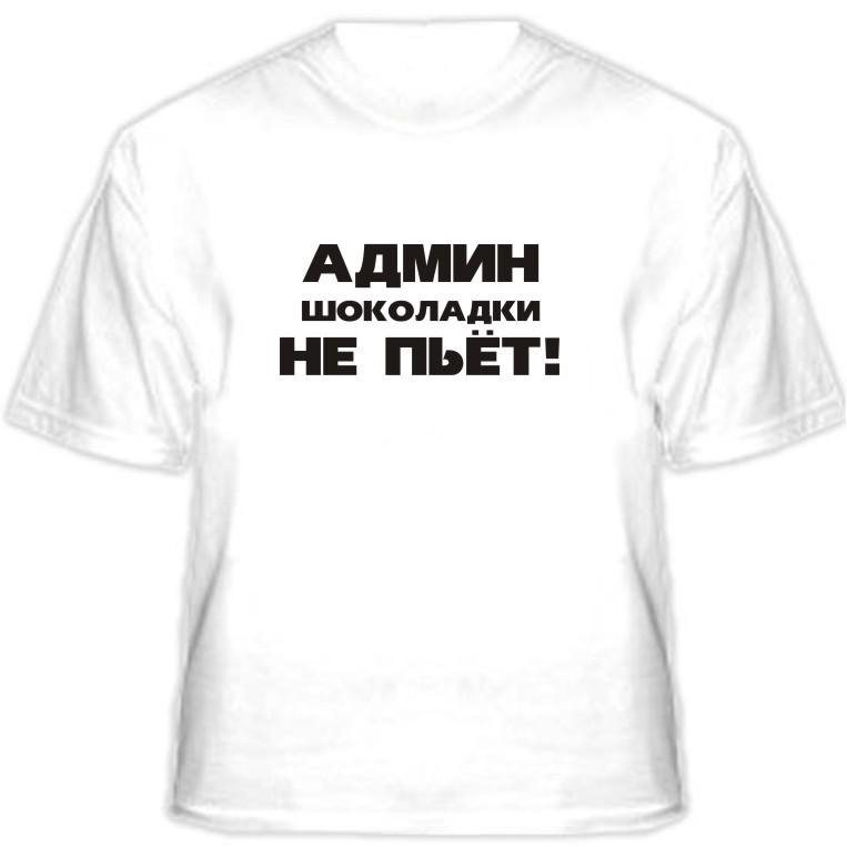 Прикольная футболка «Админ шоколадки не пьёт»