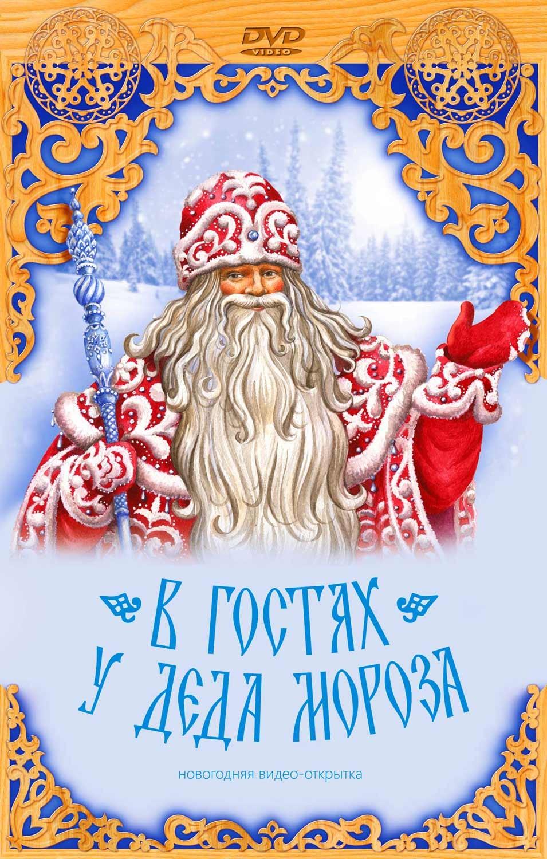 резиденция деда мороза открытки деду морозу