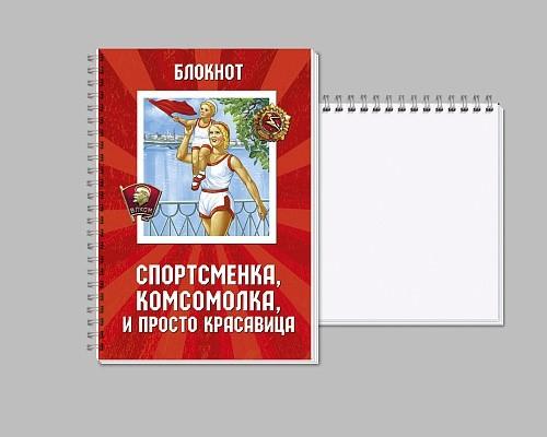 Блокнот «Комсомолка, спортсменка, красавица»