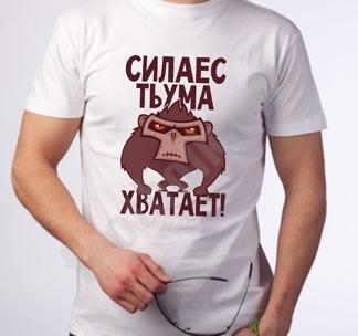 Мужская футболка Сила есть..