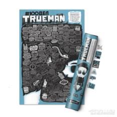 Интерактивный постер 100 дел TrueMan edition