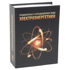 Часы в виде книги Традиционные и нетрадиционные виды электроэнергетики