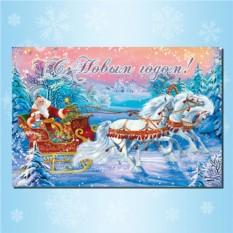 Почтовая карточка «Тройка Деда Мороза»
