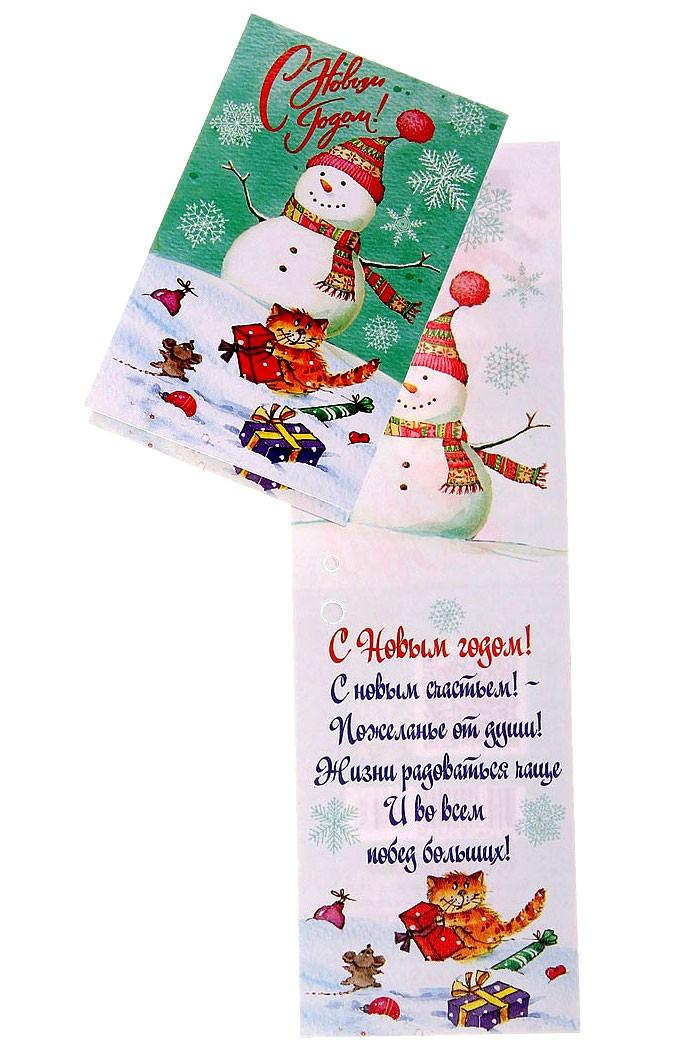 Добро, мини поздравительная открытка на новый год