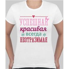 Женская футболка Успешная, красивая. всегда неотразимая