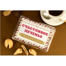 Печенье с предсказаниями Классика 8 шт.