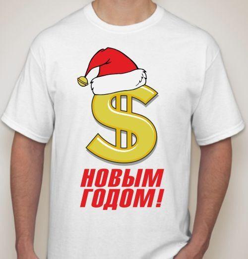 Мужская футболка $ новым годом