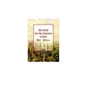 Книга «В.О.В. 1941-1945 гг.»