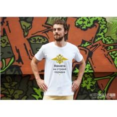 Именная футболка «На страже порядка»