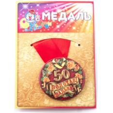 Медаль Золотая свадьба