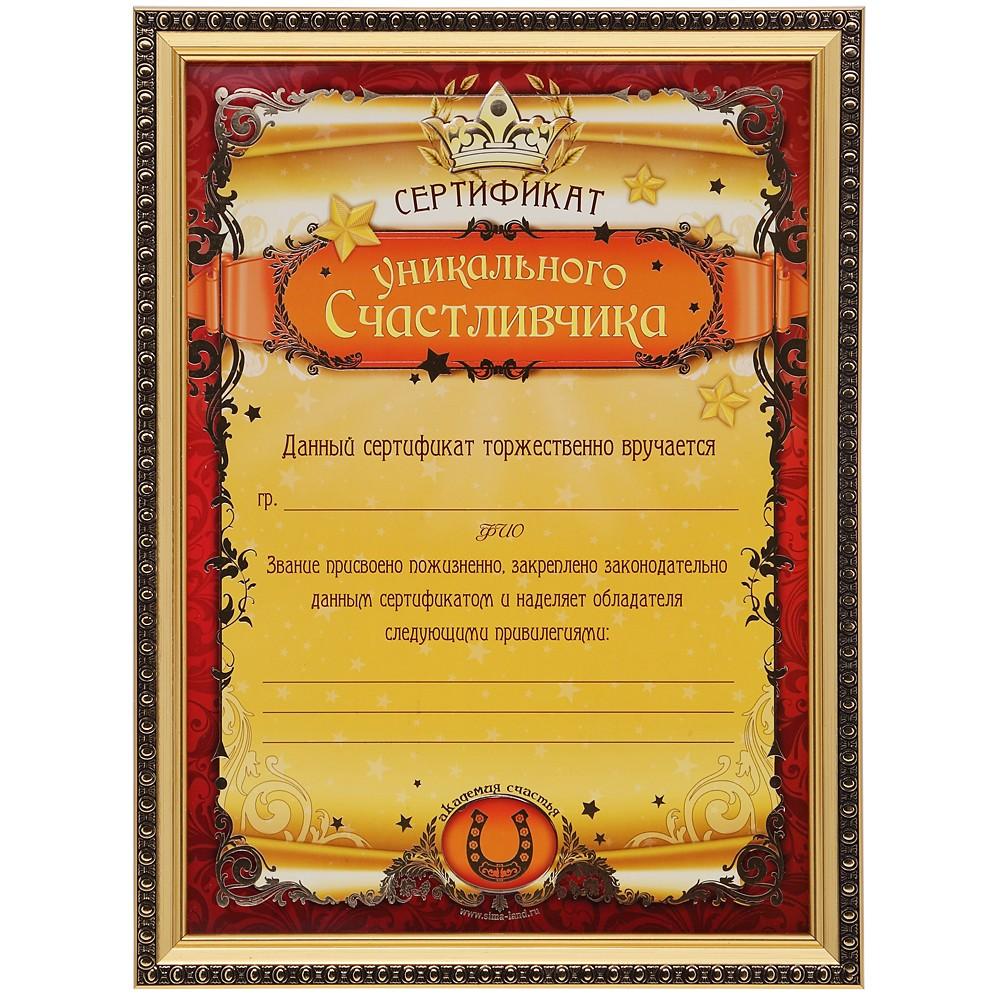 Смешные сертификаты картинка, открытки мире