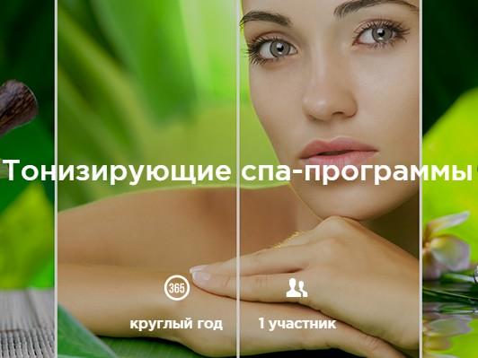PREMIUM SPA-программа «1000 и 1 ночь Шахеризады»