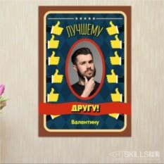 Постер на стену Классному другу