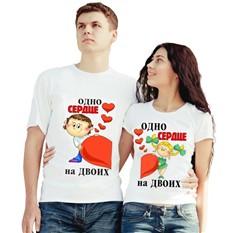 Парные футболки Одно сердце на двоих