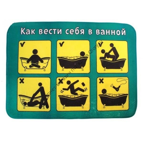 Коврик для ванны Как вести себя
