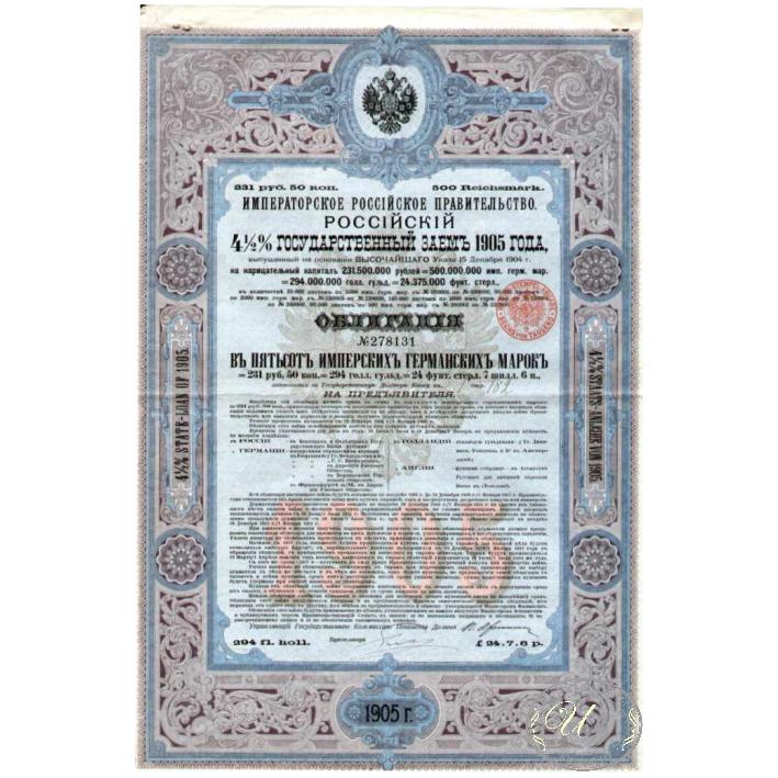 Российский 4 1I2% Государственный заем. Облигация.