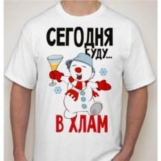 Мужская футболка Сегодня буду в хлам