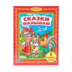 Детская книга Сказки малышам