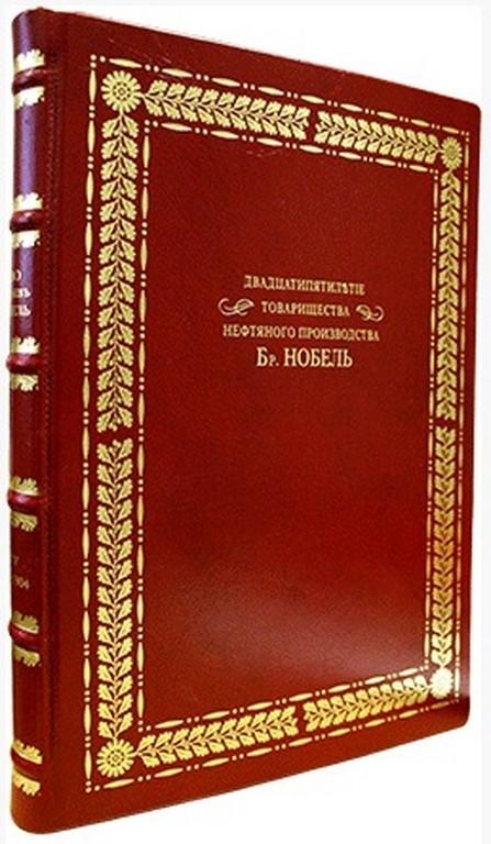 Книга 25 летие деятельности нефтяного производства Нобель