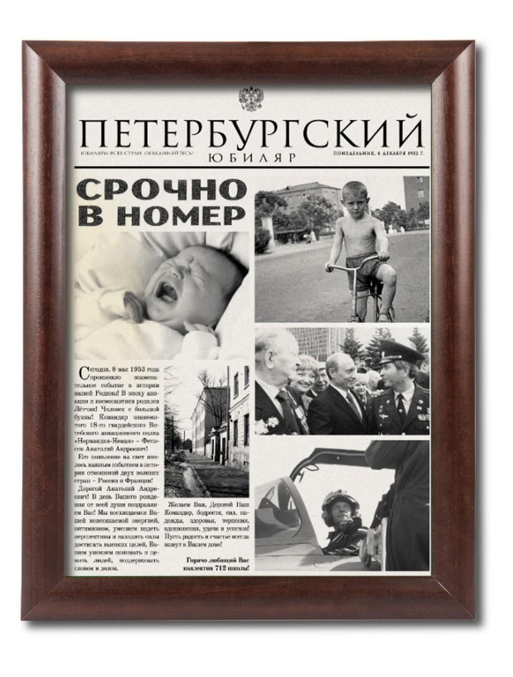 Персональная газета Петербургский юбиляр, рама Престиж-1