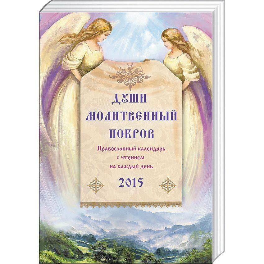 Книга Души молитвенный покров