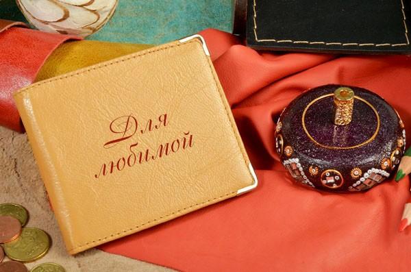 Кожаный бежевый портмоне с дарственной надписью