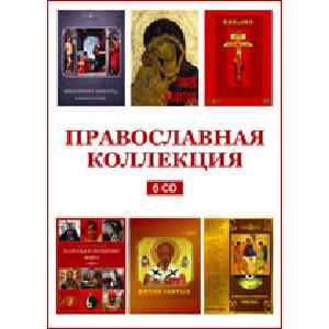«Православная коллекция»