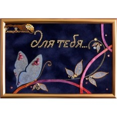 Картина Swarovski Изумрудные бабочки, 129 кристаллов, 10х15 см